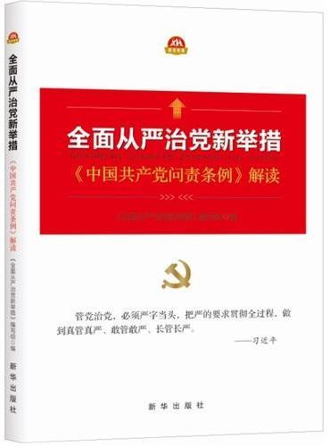 全面从严治党新举措(《中国共产党问责条例》解读)