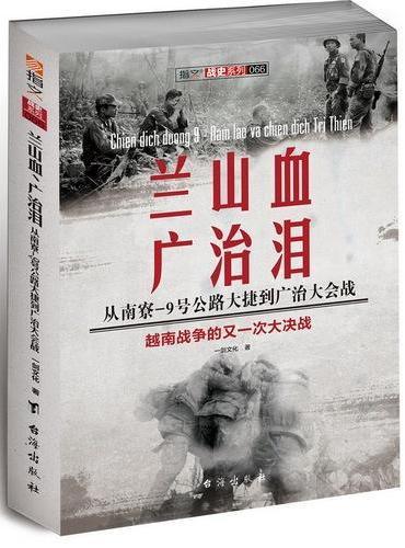 兰山血、广治泪 : 从南寮-9号公路大捷到广治大会战