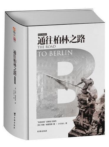 通往柏林之路 : 精装典藏版
