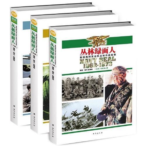 丛林绿面人:美国海豹突击队丛林作战实录(套装共三册)