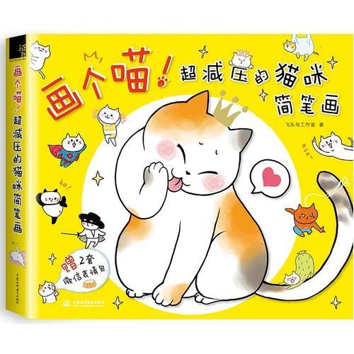 画个喵!超减压的猫咪简笔画