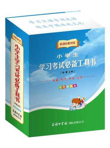 新课标教材版小学生学习考试必备工具书套装共4册