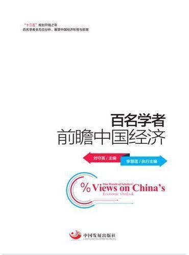 百名学者前瞻中国经济