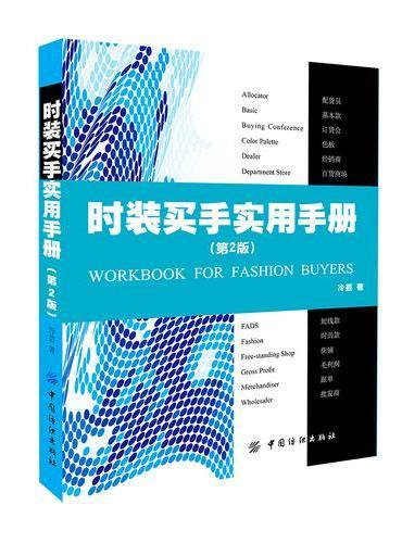 时装买手实用手册第2版