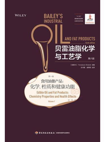 贝雷油脂化学与工艺学:第六版(第一卷)(食用油脂产品:化学、性质和健康功能)