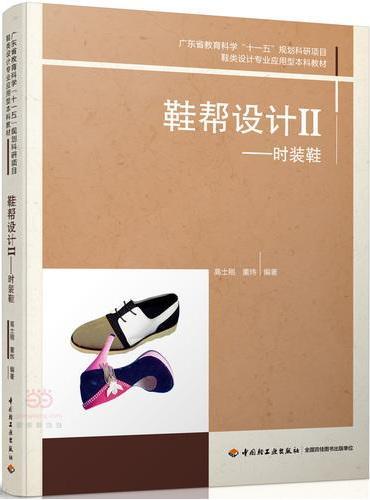 """鞋帮设计II(时装鞋)(广东省教育科学""""十一五""""规划科研项目、鞋类设计专业应用型本科教材)"""