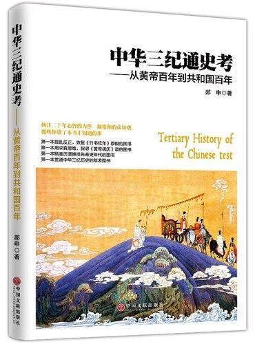 中华三纪通史考