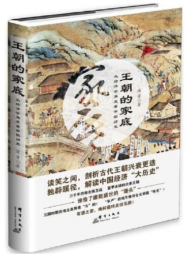 王朝的家底:从经济学角度看中国历史