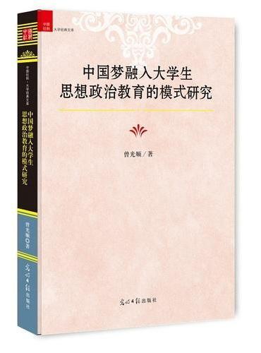 中国梦融入大学生思想政治教育的模式研究