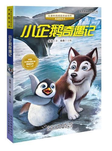 儿童科普阅读名家名作(典藏精华本)小企鹅奇遇记