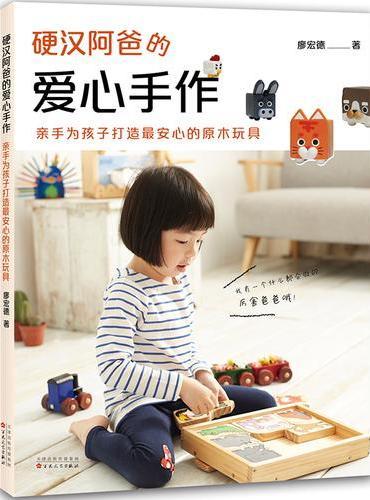 硬汉阿爸的爱心手作:亲手为孩子打造最安心的原木玩具