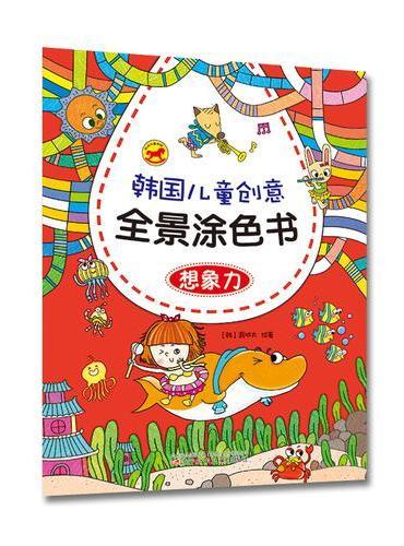 韩国创意儿童全景涂色书:想象力