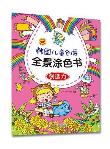 韩国创意儿童全景涂色书:创造力