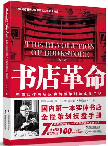 书店革命——中国实体书店成功转型策划与实战手记
