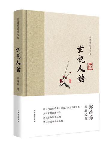 世说人语-郑逸梅经典文集