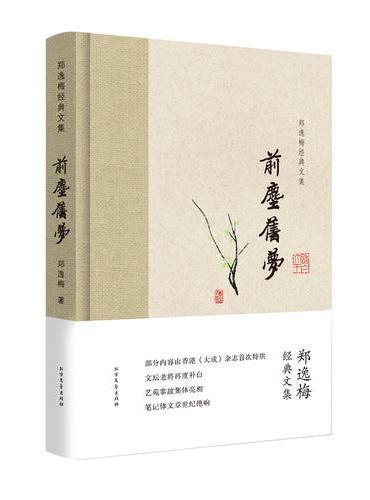 前尘旧梦-郑逸梅经典文集
