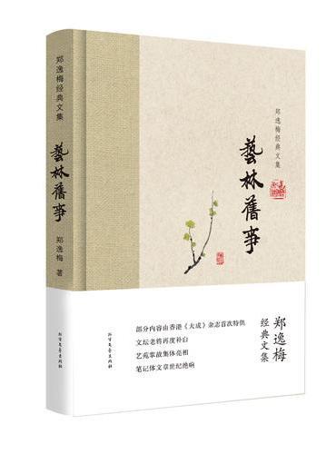 艺林旧事-郑逸梅经典文集