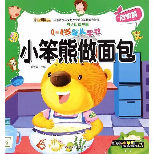 同源文化 成长必读故事.启智篇 小笨熊做面包