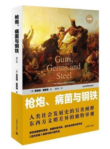 枪炮、病菌与钢铁——人类社会的命运(修订版)