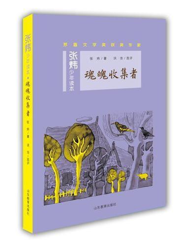 魂魄收集者(张炜少年读本)茅盾文学奖得主、央视中国年度好书《寻找鱼王》作者张炜专为孩子创作的儿童文学,激发孩子想象力和好奇心,帮助孩子打开文学创作的梦