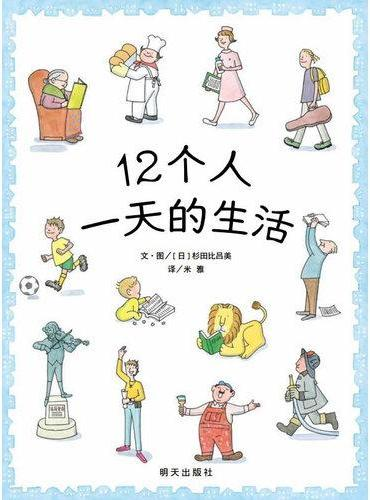 信谊世界精选图画书·12个人的一天