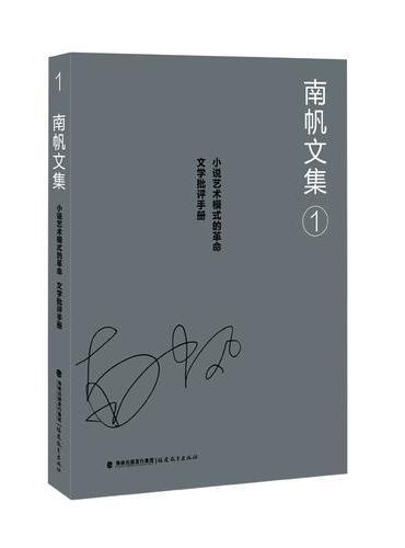 南帆文集﹒卷一﹒小说艺术模式的革命 文学批评手册