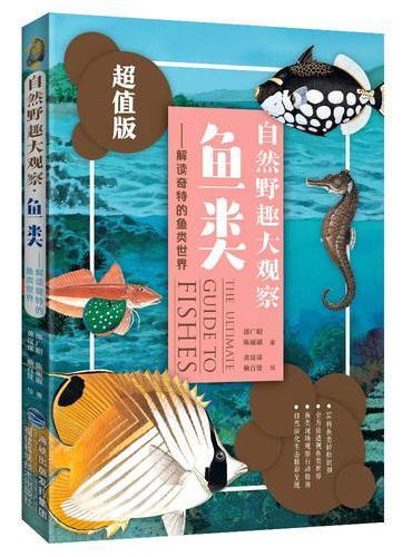 自然野趣大观察·鱼类(超值版)