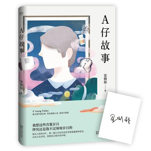 里则林新书:A仔故事(最新荒诞青春小说,叛逆青葱岁月,纯情爆笑,真诚不套路。)