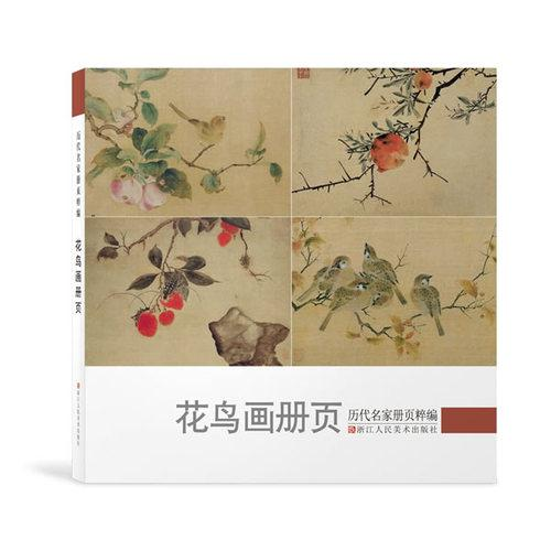 历代名家册页粹编:花鸟画册页