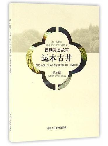 西湖景点故事(汉英对照绘本版):运木古井