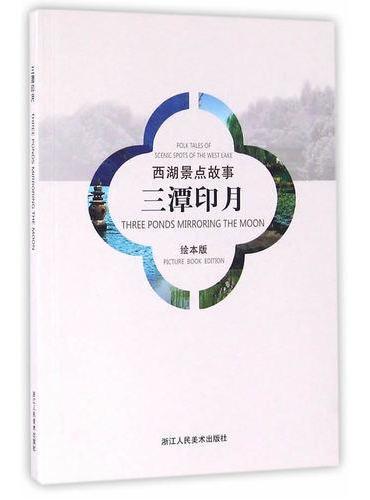 西湖景点故事(汉英对照绘本版):三潭印月