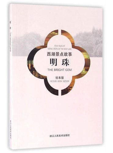 西湖景点故事(汉英对照绘本版):明珠