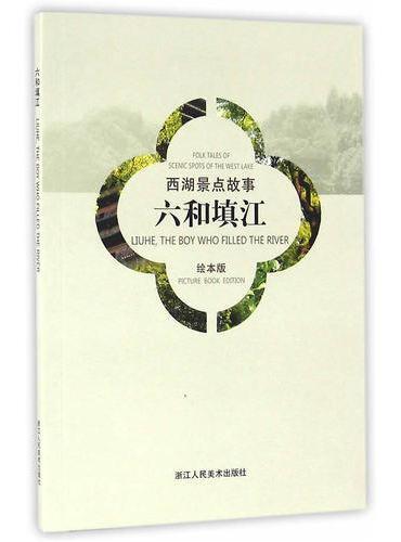 西湖景点故事(汉英对照绘本版):六和填江