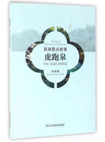 西湖景点故事(汉英对照绘本版):虎跑泉