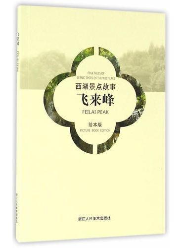 西湖景点故事(汉英对照绘本版):飞来峰