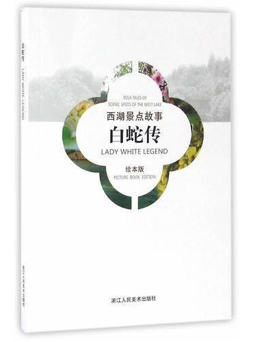 西湖景点故事(汉英对照绘本版):白蛇传