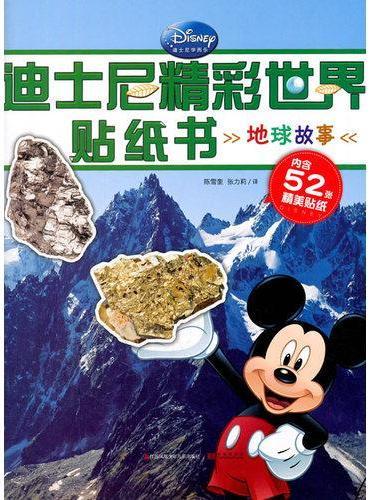 迪士尼精彩世界贴纸书 地球故事