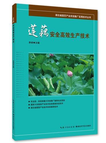 莲藕安全高效生产技术