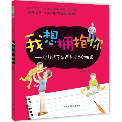 最好的自己-少年儿童心理健康系列读本:我想拥抱你