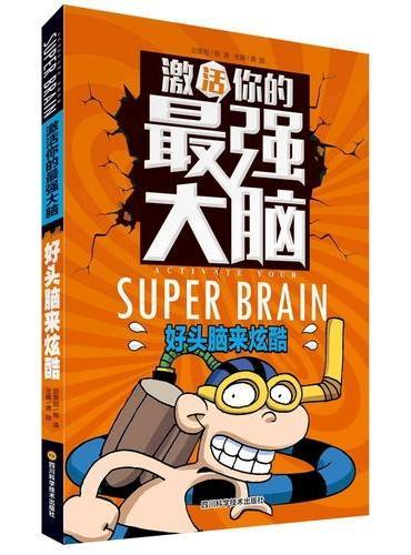 激活你的最强大脑-好头脑来炫酷