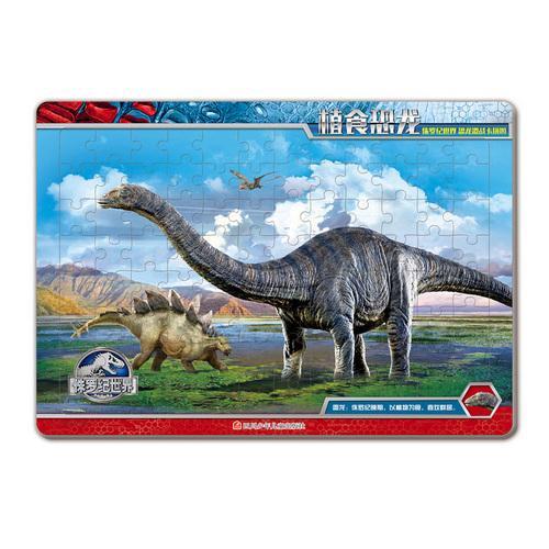 侏罗纪世界恐龙激战卡拼图:植食动物