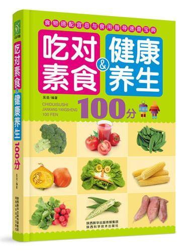吃对素食健康养生100分
