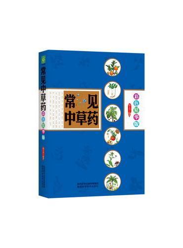 常见中草药(彩色精华版)