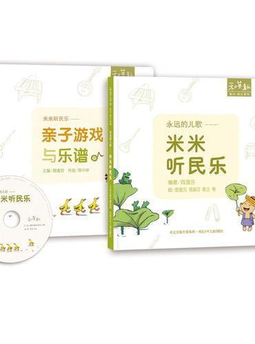 永远的儿歌:米米 听民乐 (全二册)-和英童书