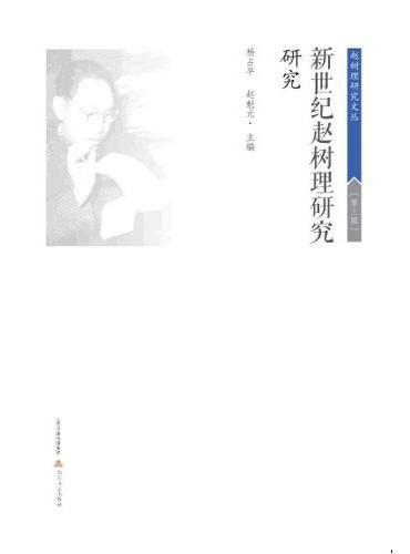 新世纪赵树理研究·研究