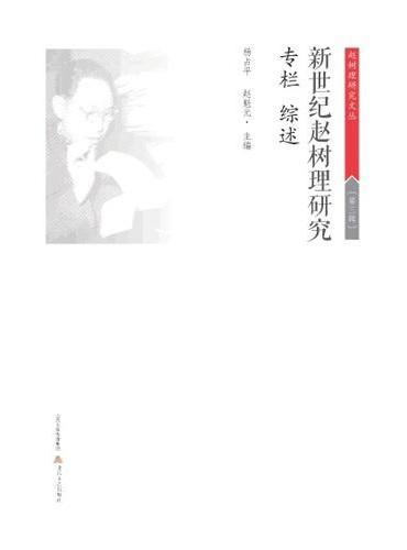 新世纪赵树理研究·专栏 综述