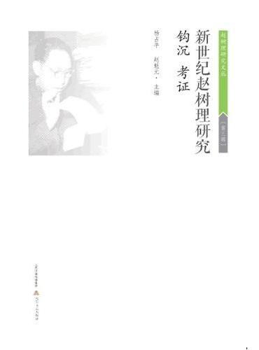 新世纪赵树理研究·钩沉 考证