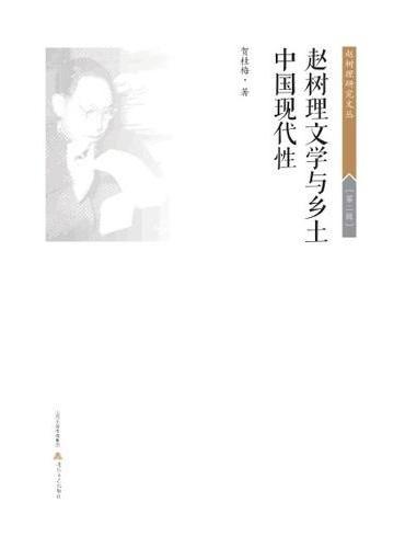 赵树理文学与乡土中国现代性