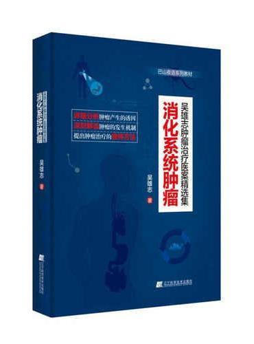消化系统肿瘤(吴雄志肿瘤治疗医案精选集)