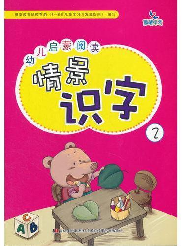幼儿启蒙阅读情景识字(2)